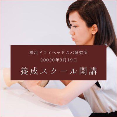 20020年9月19日 横浜ドライヘッドスパ研究所 養成スクール開講